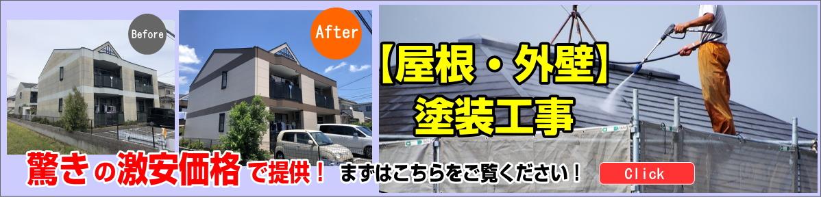 【屋根・外壁】塗装工事